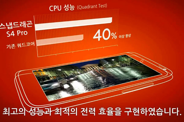teaser video lg super phone hd quad core snapdragon S4