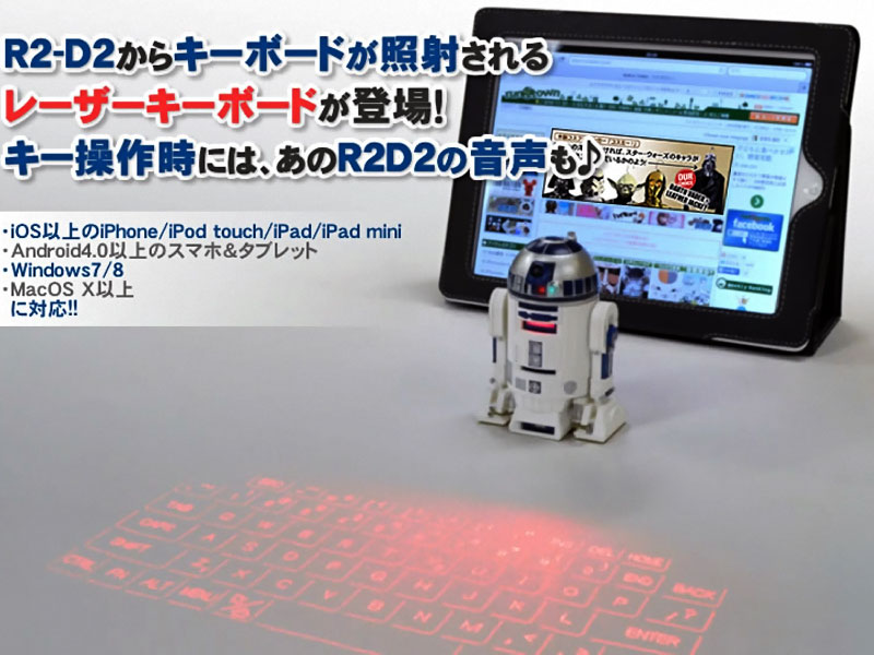 R2D2-clavier-virtuel-ipad