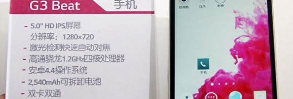 LG-G3-Beat-aka-LG-G3-Mini