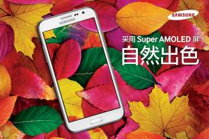 Samsung-Galaxy-Core-Max-SM-G5108-Officiel
