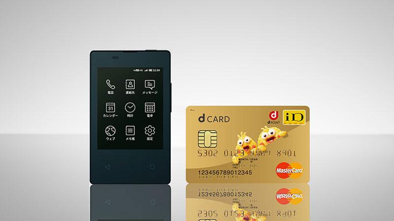 Carte Bancaire Sur Telephone.Voici Le Plus Petit Telephone 4g Au Format Carte Bancaire